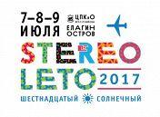 Стереолето-2017
