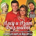 Алсу Фазлыева и Азат Фазлыев