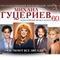 Юбилейный вечер Михаила Гуцериева