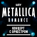 «Metallica Romance»: Ронни Ромеро, Morrison Orchestra Project