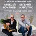 «Группа выходного дня»: Алексей Романов и Евгений Маргулис