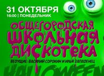 «Общегородская школьная дискотека»: DJs Real, Winnie, Sunwalker, MCs Василий Сорокин, Илья Западенец