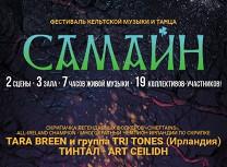 «Samhain»: Тара Брин и Tri Tones, «Тинтал», Art Ceilidh, «Земля легенд», Folk Fiction, Teamhair na Ri, Clann McCeol, «Эйкумена», LaVerden