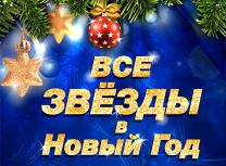 «Все звезды в Новый год»