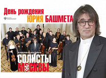 Камерный ансамбль «Солисты Москвы». Дирижер и солист Юрий Башмет (альт)
