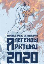 Фестиваль оружейных единоборств «Легенды Арктики 2020»