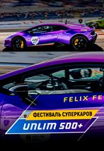 Фестиваль суперкаров «Unlim 500 +»   22-23 августа