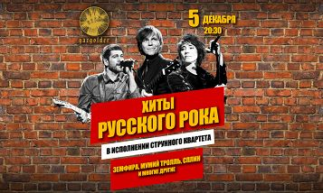 «Хиты русского рока»: Flashback Orchestra