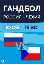 Гандбол. Россия — Чехия. Чемпионат Европы — 2022. Квалификация