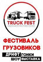 TruckFest 2021