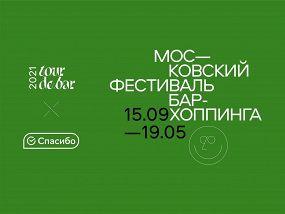 Московский фестиваль бар-хоппинга «Tour de Bar»