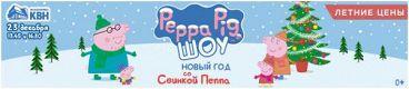 Новый год со Свинкой Пеппа