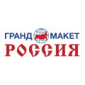 "Музей ""Гранд Макет"""