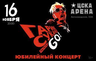 «Go!»: Гарик Сукачев