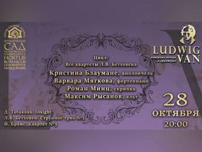 Фестиваль «Ludwig Van»: Роман Минц (скрипка), Максим Рысанов (альт), Кристина Блаумане (виолончель), Варвара Мягкова (фортепиано)