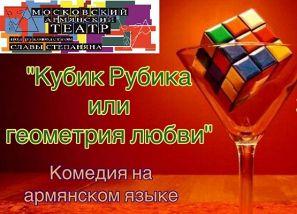 Кубик рубика, или Геометрия любви