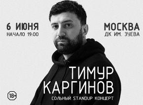 «StandUp»: Тимур Каргинов