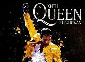 Хиты Queen