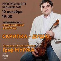 «Скрипка – душа»
