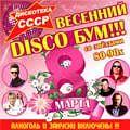 «Весенний Disco бум со звездами 80-90х»