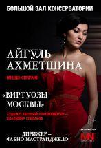 Айгуль Ахметшина (меццо-сопрано) и ГКО «Виртуозы Москвы»