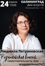 Людмила Петрановская - Калининград