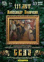 Народный ансамбль танца «Сказ»