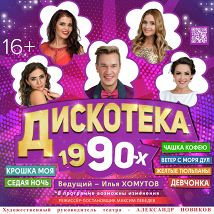 """Музыкальное шоу """"Дискотека 1990-х """""""