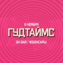 6.11 ГУДТАЙМС | ЧЕБОКСАРЫ | SK BAR