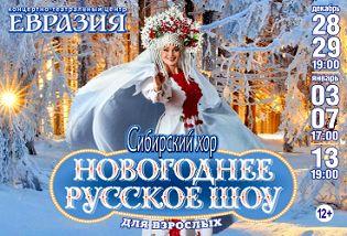 Сибирский хор «Новогоднее русское шоу»