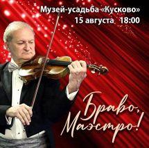 XI фестиваль «Классика в Кусково»: Браво, маэстро! Юбилейный творческий вечер Александра Чернова