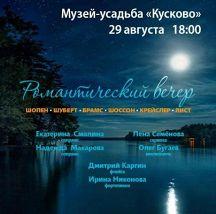 XI фестиваль «Классика в Кусково»: Романтический вечер