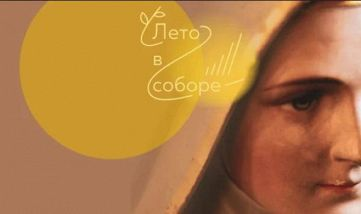 «Ave Maria: орган и голос»