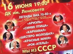 «Легенды ВИА 70-80х. Мы из СССР»