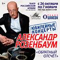 """Александр Розенбаум """"Обратный отсчет"""""""