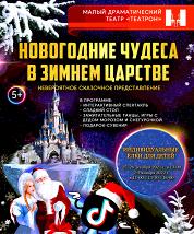 Новогодние чудеса в Зимнем царстве