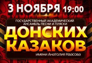 Ансамбль песни и пляски «Донских казаков» им. А. Квасова