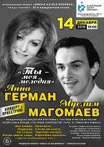 «Анна Герман и Муслим Магомаев. Ты - моя мелодия»
