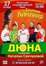 Наталья Сенчукова и «Дюна»