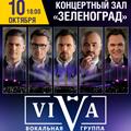 Вокальная группа ViVa