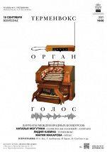 «Орган, терменвокс, голос»