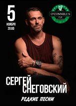 Сергей Снеговский