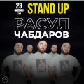 «Stand Up»: Расул Чабдаров
