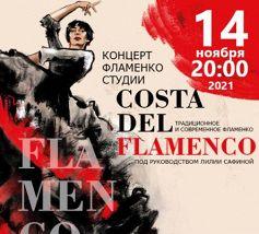 «Costa del Flamenco»