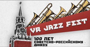 10-й Международный джазовый фестиваль VR Jazz Fest