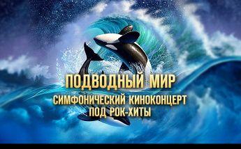 Подводный мир под Рок-хиты