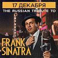 «Трибьют-шоу Frank Sinatra»: Дмитрий Носков, Джазовый оркестр им. Олега Лундстрема