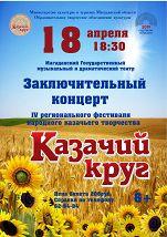 Казачий круг (Магаданский государственный музыкальный и драматический театр)
