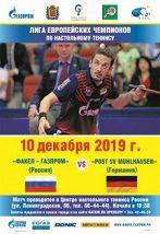 Факел-Газпром vs Post sv Muhlhausen . Лига европейских чемпионов по настольному теннису