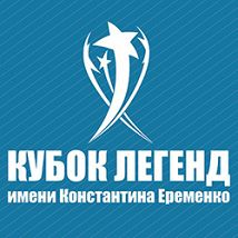 Абонемент на турнир «Кубок Легенд им. К. Еременко» 21-23.02.20